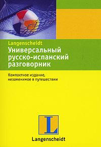Универсальный русско-испанский разговорник ( 5-17-041321-1, 5-271-15516-1, 3-468-23341-8 )