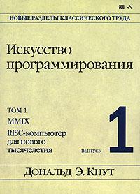 Искусство программирования. Том 1. Выпуск 1. MMIX - RISC-компьютер для нового тысячелетия. Дональд Э. Кнут