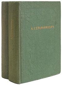 А. Серафимович А. Серафимович. Избранные сочинения в 2 томах (комплект)
