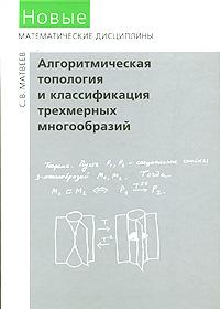 Алгоритмическая топология и классификация трехмерных многообразий ( 978-5-94057-209-1 )
