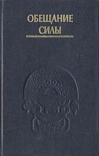 Обещание силы. Путеводитель по собранию сочинений Карлоса Кастанеды. Томас