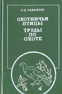 Охотничьи птицы. Труды по охоте
