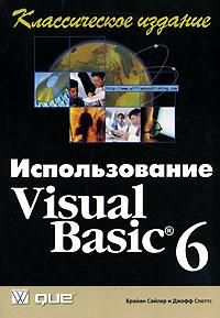 Использование Visual Basic 6. Классическое издание ( 978-5-8459-1286-2 )