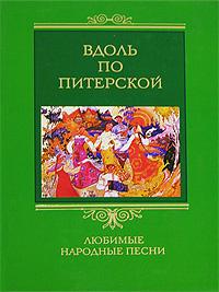 Вдоль по Питерской. Любимые народные песни