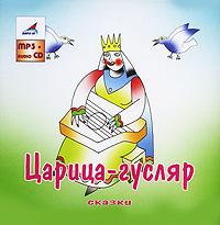 Царица-гусляр (аудиокнига MP3)