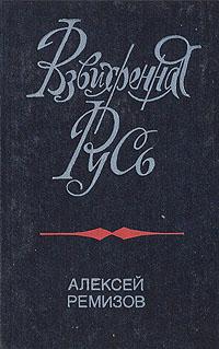 Книга Взвихренная Русь