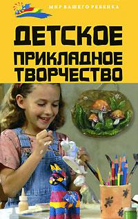 Детское прикладное творчество ( 978-5-222-11994-5 )