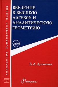 Введение в высшую алгебру и аналитическую геометрию ( 5-88688-085-2 )