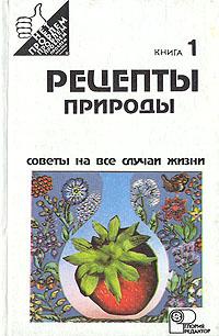 Рецепты природы. Применение лекарственных растений. В двух книгах. Книга 1