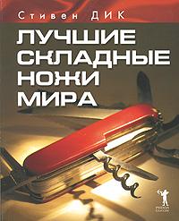 Лучшие складные ножи мира. Стивен Дик