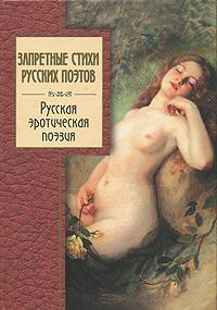 Запретные стихи русских поэтов