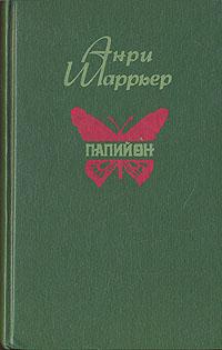 Книга Папийон