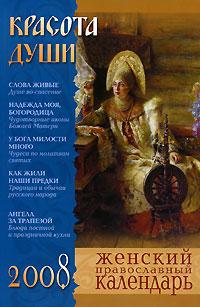 Красота души. Женский православный календарь. 2008