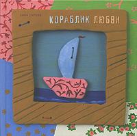 Книга Кораблик любви