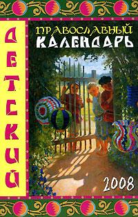 Детский православный календарь 2008
