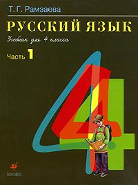 Русский язык. 4 класс. В 2 частях. Часть 1 14-е изд