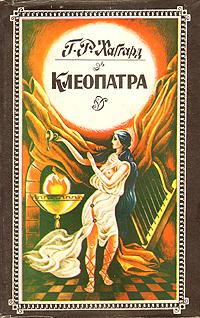 Клеопатра. Священный цветок