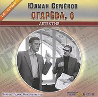 Огарева, 6 (аудиокнига MP3)