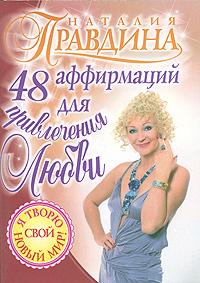 48 аффирмаций для привлечения любви. Наталия Правдина