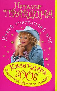 Календарь богатства, удачи и любви на 2008 год. Новый счастливый мир
