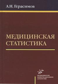 Медицинская статистика. А. Н. Герасимов