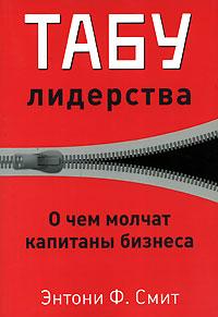 Книга Табу лидерства. О чем молчат капитаны бизнеса