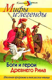 Боги и герои Древнего Рима