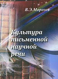 Культура письменной научной речи ( 978-5-7974-0144-5 )