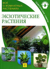 Все о комнатных растениях. Экзотические растения ( 978-5-486-01490-1 )