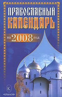Православный календарь на 2008 год