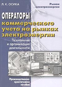 Операторы коммерческого учета на рынках электроэнергии. Технология и организация деятельности ( 978-5-93196-772-1 )