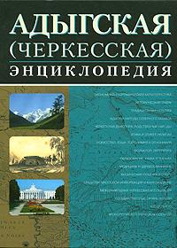Адыгская (Черкесская) энциклопедия