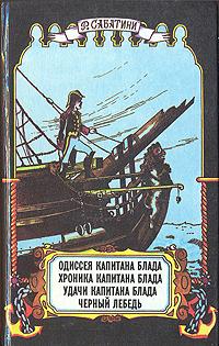 Одиссея капитана Блада. Хроника капитана Блада. Удачи капитана Блада. Черный лебедь