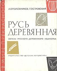 Русь деревянная. Образы русского деревянного зодчества