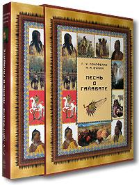 Песнь о Гайавате (подарочное издание). Г.-У. Лонгфелло