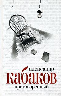 Александр Кабаков. Собрание сочинений в 5 томах. Том 2. Приговоренный. Александр Кабаков