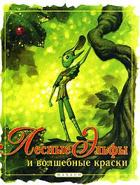 Книга Лесные эльфы и волшебные краски