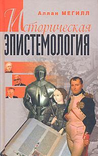 Zakazat.ru Историческая эпистемология. Аллан Мегилл