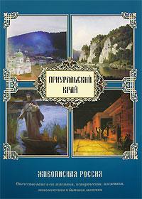 Живописная Россия. Приуральский край