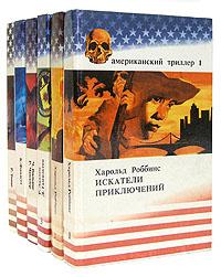 """Серия """"Американский триллер"""" (комплект из 6 книг)"""
