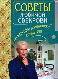 Советы любимой свекрови по ведению домашнего хозяйства