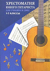 Хрестоматия юного гитариста для учащихся ДМШ. 1-3 классы