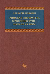 Римская литература в России в XVIII - начале XX века
