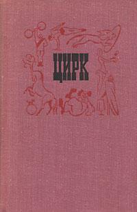 Zakazat.ru: Цирк. Маленькая энциклопедия