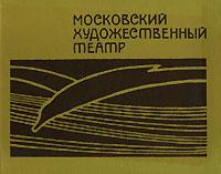 Московский Художественный театр