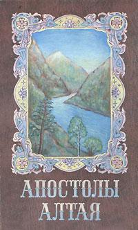 Апостолы Алтая, А. Макарова-Мирская