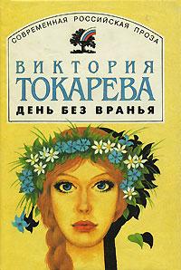 Книга Заграница без вранья Чехия без вранья  Перепелица