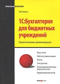 1С: Бухгалтерия для бюджетных учреждений, Э. В. Бойко