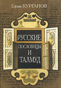 Русские пословицы и Талмуд ( 5-94214-047-2 )