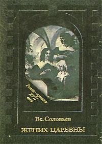 Книга Жених царевны